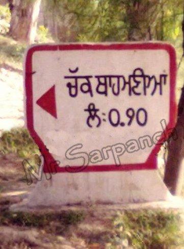 12510d1314508770 chakk baahmaniya 300654 1947290935721 1645998220 1873053 6200574 n chakk baahmaniya..:)) sitenews funny images