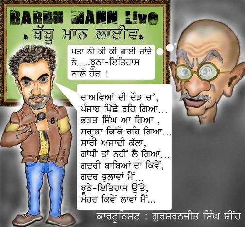 Ek Pase Tu Babbu New Song: *Babbu Maan & Mahatma Gandhi Cartoon