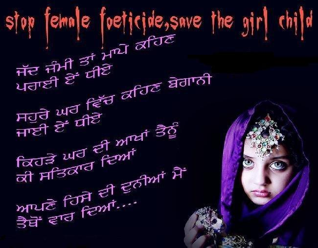 Female Feticide: Causes & Effects of Sex-Selective Abortion