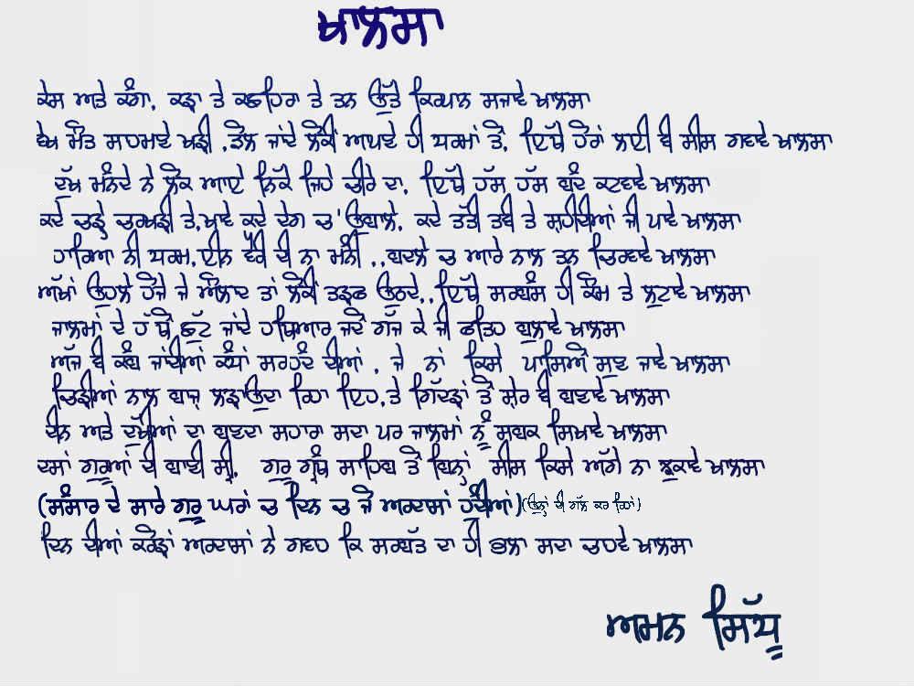 Name:  khalsa by me..jpg Views: 1953 Size:  119.7 KB