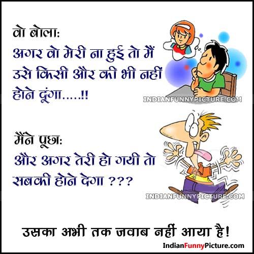 Name:  Lovers-Funny-Jokes-in-Hindi.jpg Views: 70 Size:  66.6 KB