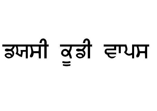 How to write names in punjabi on facebook