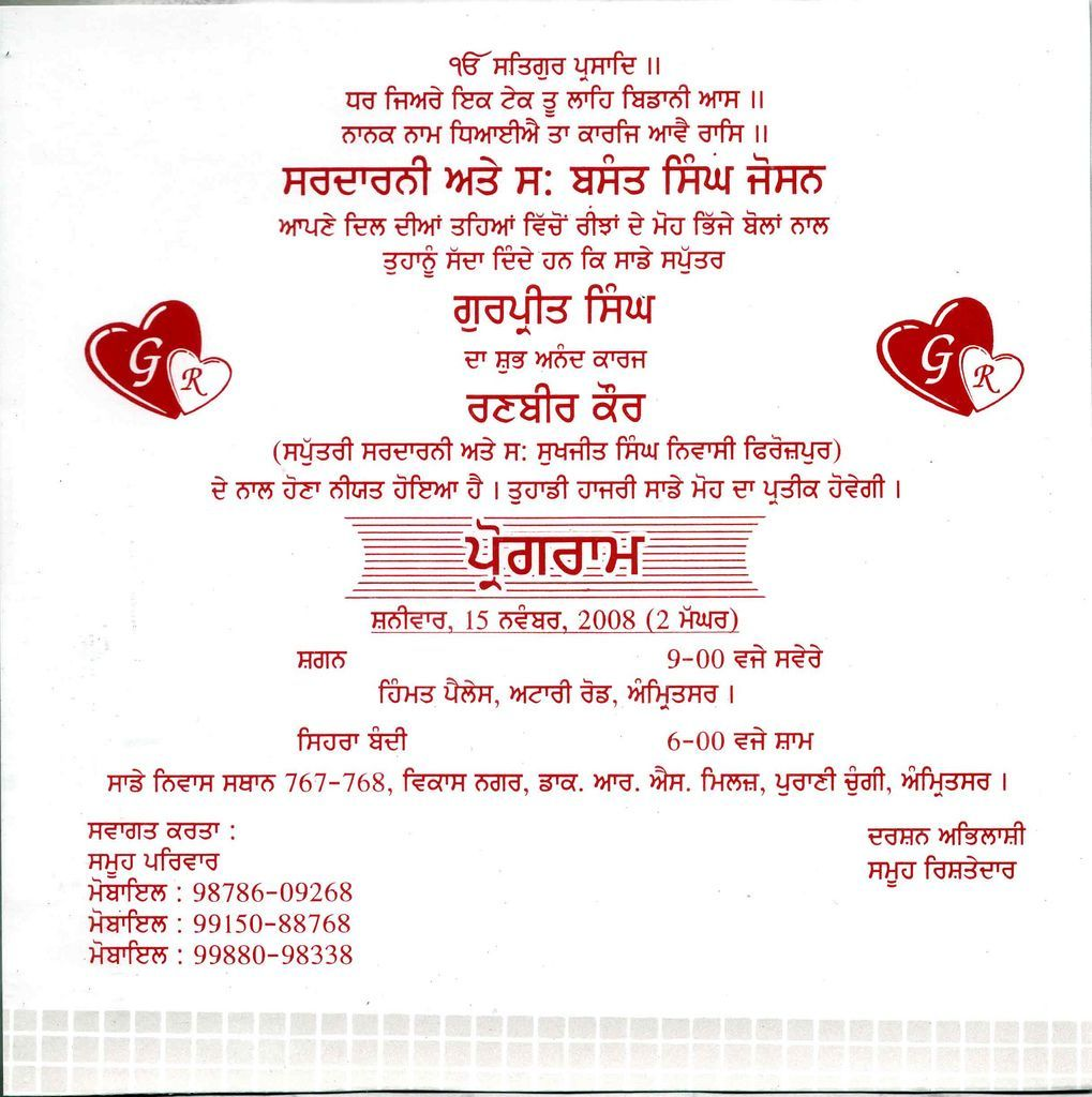 Help pleaseMaking Traditional punjabi wedding card Page 2