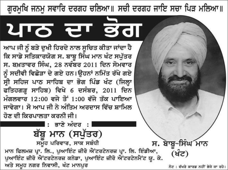Babbu Maan Father Sh  Babu Singh Maan Images